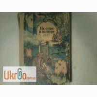 Продам книгу -На суше и на море 1977 года