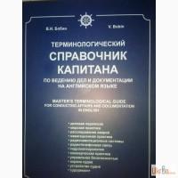 Продам Терминологический справочник капитана по ведению дел и документации на англ. языке