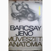 Учебник по рисованию тела.автор-Яне Барчаи (Венгрия ) 400 гр
