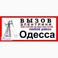 ЭЛЕКТРИК ОДЕССА.замена / ремонт проводки, СРОЧНЫЙ ВЫЗОВ в любой район