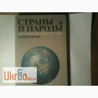 Продам книгу -Страны и народы, Общий обзор. 1978года