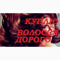 Продати куплю волосся у Луцьку, дорого скупка волосся Луцьк