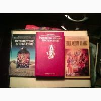 Продам книгу - Источник вечного Наслаждения 1990 года