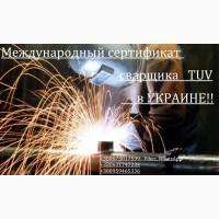 Информация и работа для сварщиков! Международный сертификат сварщиков TUV на Украине