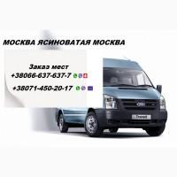 Перевозки Москва Ясиноватая Москва