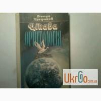 Продам книгу -Цікава ОРНІТОЛОГИЯ. автор Г. Труфанов 1983 года
