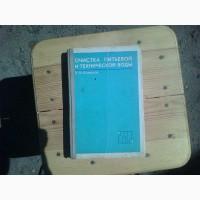 Продам книгу Очистка питьевой и технической воды 1971 года