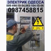 Электрик (услуги, срочный вызов на дом) в Одессе