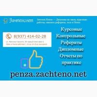 Помощь в написании диссертаций в Пензе