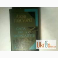 Продам книгу Сага про Форсайтів.автор Джон Голсуорсі