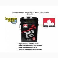 Трансмиссионное масло 80W90 Traxon Petro-Canada 20; 4 литров