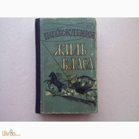 Лесаж А.Р. Похождения Жиль Бласа из Сантильяны