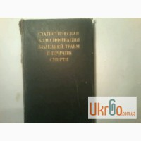 Продам книгу -Статистическая классификация причин смерти. 1969 года