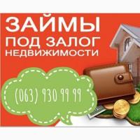 Кредит под залог недвижимости и автомобиля 1, 5% в месяц, Киев