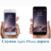 Выкуп Apple iPhone 5s, 6, 6S, 6Plus, 7, 7Plus, 8, 8Plus, X в Харькове