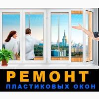Ремонт пластиковых окон и фурнитуры в Одессе