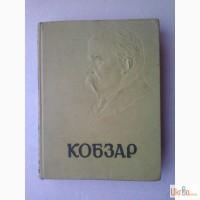Т.Г.Шевченко Кобзарь 1960 г