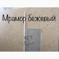 Бежевый мрамор со склада в Киеве. Бежевый мрамор – беспроигрышный вариант