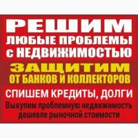 Рефинансирование Харьков. Перекредитовка