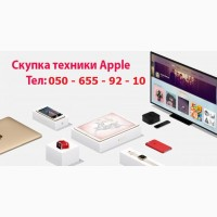 Скупка техники Apple, выгодно продать Apple в Харькове