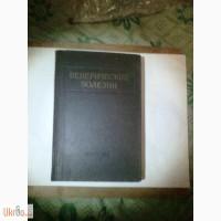 Продам книгу Венерические заболевания 1956 года