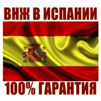 Вид На Жительство в Испании (ВНЖ) 100% Гарантия