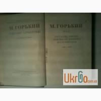 Продам книгу М. Горький 1951 года