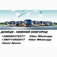 Автобус Макеевка-Нижний Новгород. Перевозки Макеевка-Нижний Новгород