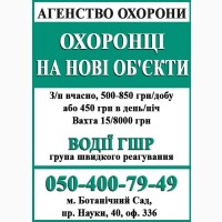 В ОА СМЕРШ требуются охранники на новые объекты, вахта, Харьков