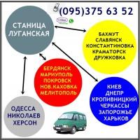 Пассажирские перевозки из Станицы Луганской в города Украины
