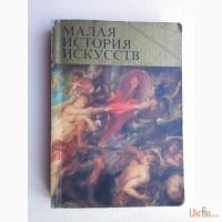 Малая история искусств. Западноевропейское искусство XVII века. Прусс И.Е