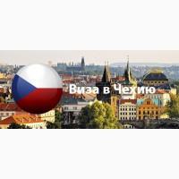 Оформление 2-х годичных чешскиих виз, трудоустройство в Чехии