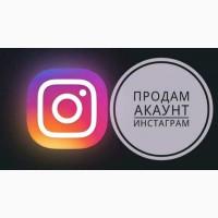 Недорого Instagram (инстаграм) аккаунты (на любой вкус)