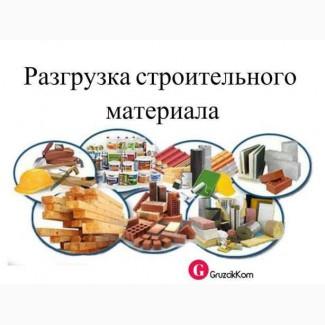 Грузчик в Киеве. Услуги грузчиков в Киеве и области