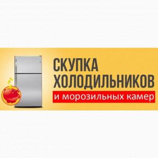 Продать холодильник на запчасти в Херсоне Выкуп холодильников бу
