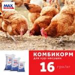 Комбикорм MAX ЕФФЕКТ для кур несушек от 9 до 17 недель