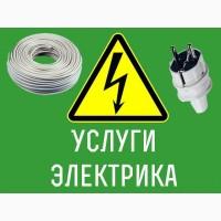 УСЛУГИ Электрика  САНТЕХНИКА Харьков    ᐊ Вызов Мастера на Дом
