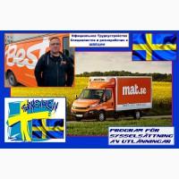 ЗП до 3000 (3300) ЕВРО/в месяц! Для ПРОФИ-Водителей (М), В Швеции