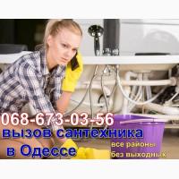 Сантехник Одесса-отопление, водопровод, канализация, АВАРИЙКА