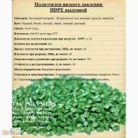 Предлагаем вторичный полиэтилен высокого и низкого давления