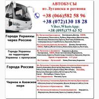 Автобусы из Луганска и региона в города Украины, РФ, Грузии