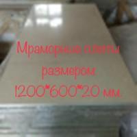 Мраморные : Плитка, слябы, плиты; Оникс в Киеве на складе