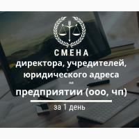 Смена учредителя, КВЭД, директора, адреса, названия ООО (ТОВ) за 1 день