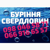 Буріння свердловин (бурение скважин) Волинська та Рівненська обл. під ключ