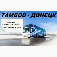 Автобус Тамбов-Макеевка. Перевозки Тамбов-Макеевка
