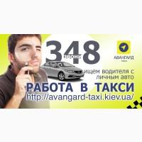 Работа водителем такси с авто, регистрация в такси
