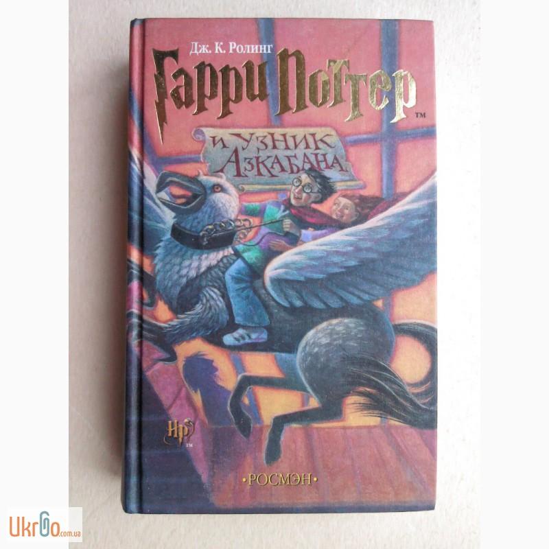 """Дж.К.Роулинг """"Гарри Поттер и узник Азкабана"""", цена 210 грн ..."""