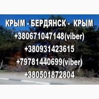 Ищу попутчиков для поездок из Крыма в Бердянск и обратно