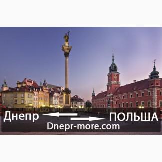 Днепр - Польша –Днепр Пассажирский Автобус. Поездки в Польшу по расписанию