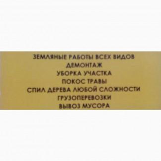 Спил дерева, услуги садовника демонтаж работы, земляные работы в ручную Одеса